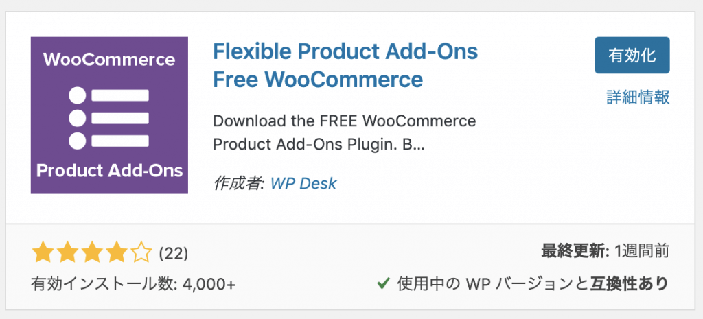 Flexible Product Add-Ons Free WooCommerce