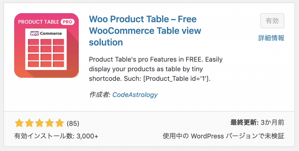 woo product table