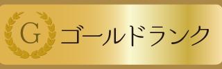 ゴールドランク