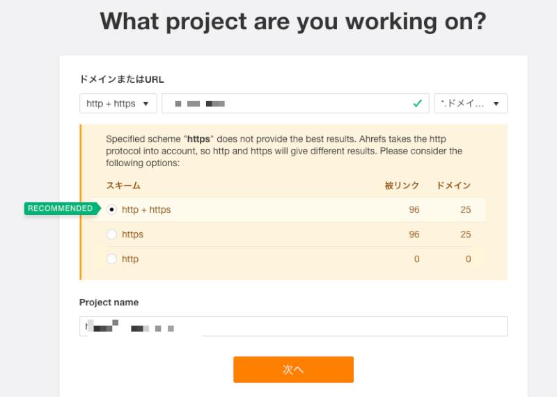 プロジェクト追加