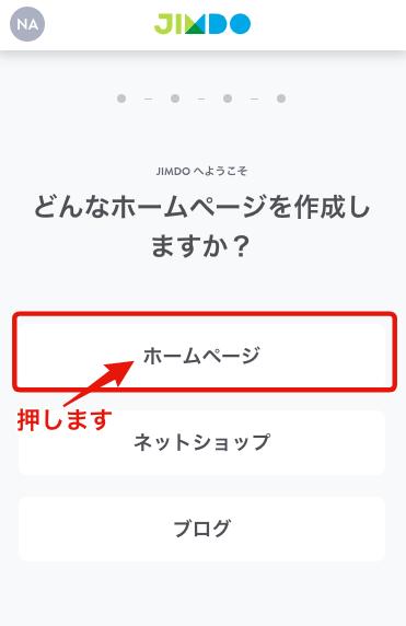 ホームページのタイプを選ぶ
