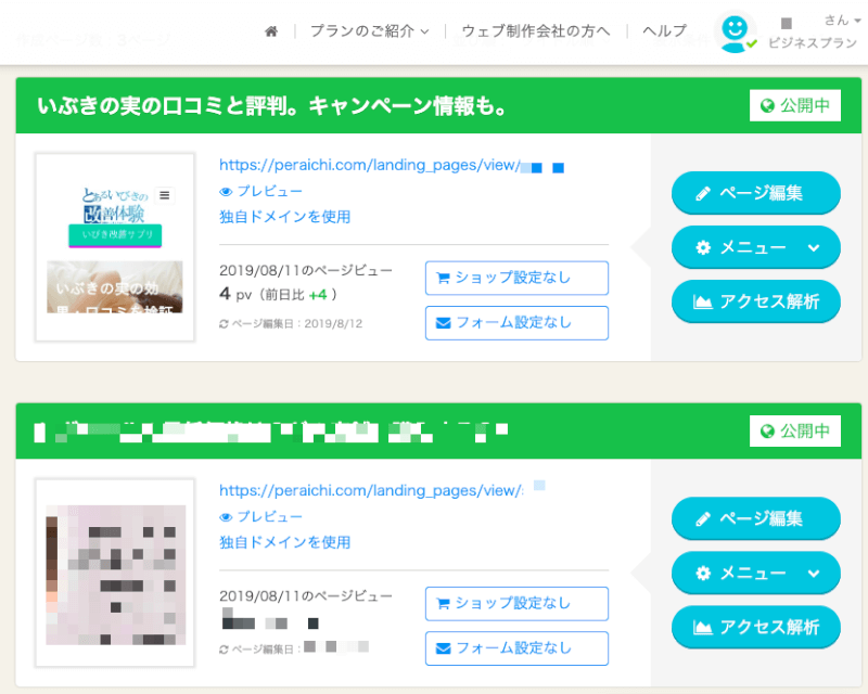 ペライチ サイト管理画面