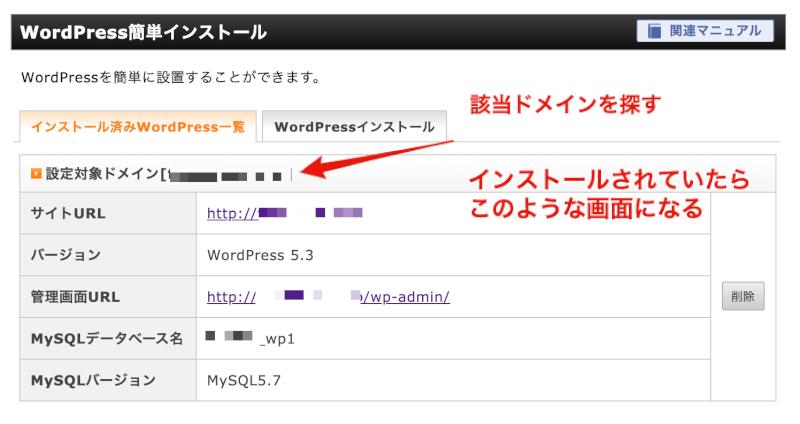 エックスサーバーのワードプレス追加