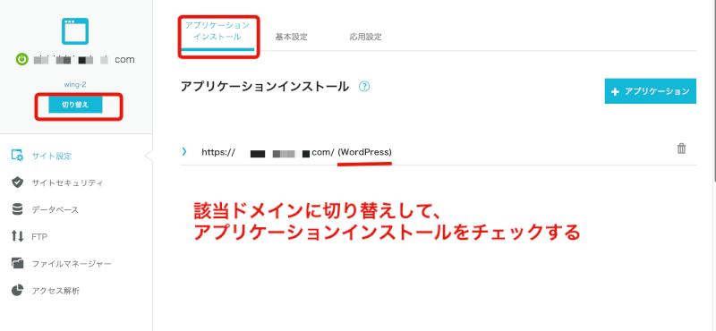 conohaでワードプレスインストールを確認する方法