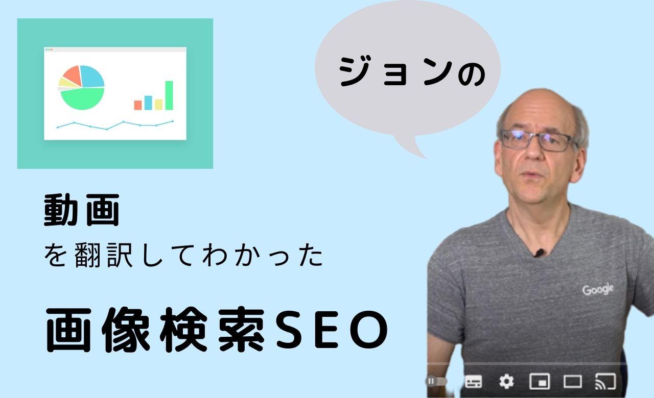 画像検索SEOの仕組み