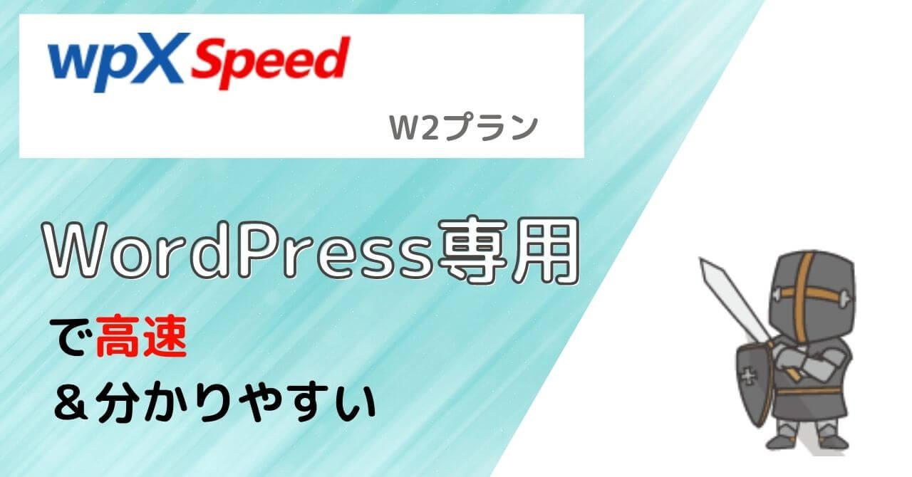wpx speed w2プランの評価